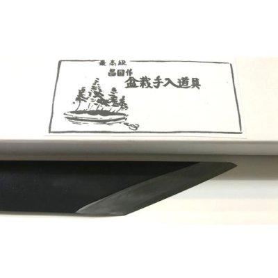 Photo3: No.0222(R)  Grafting blade(R) [90g/220mm]