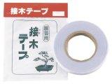No.1681  Grafting tape [105g/15x100M]