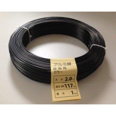 Photo1: No.#900  Wire Aluminum 1Kilo roles