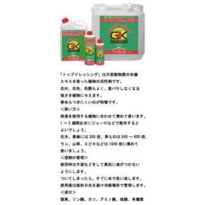 Photo3: No.TD-4  Top Dressing Organic fertilizer,liquid 2.3kg