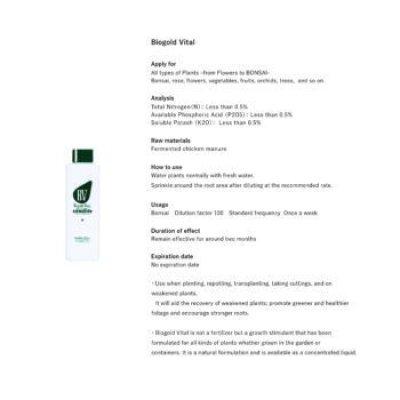 Photo2: No.BGV  Bio Gold Vital (liquid)
