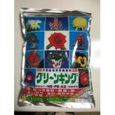 Photo1: No.GK-0  Green King Organic fertilizer, solid 200g