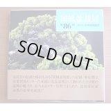 No.KF86  Kokufu album 2012