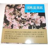 No.KF85  Kokufu album 2011