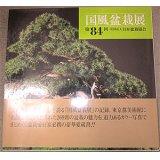 No.KF84  Kokufu album 2010