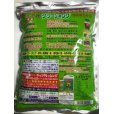 Photo2: No.GK-3 <br>Green King Organic fertilizer, solid 20kg (2)