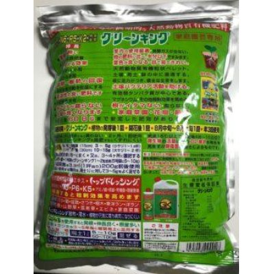 Photo2: No.GK-3  Green King Organic fertilizer, solid 20kg