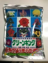 No.GK-3  Green King Organic fertilizer, solid 20kg