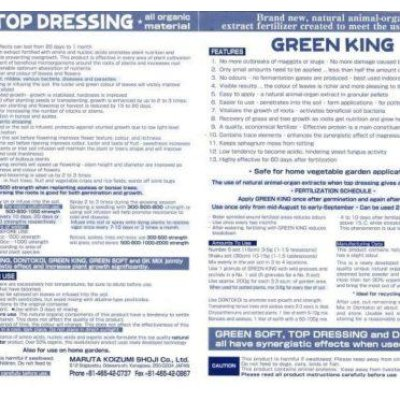 Photo4: No.GK-3  Green King Organic fertilizer, solid 20kg