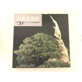 No.KF70  Kokufu album 1996 (total 492 pages)