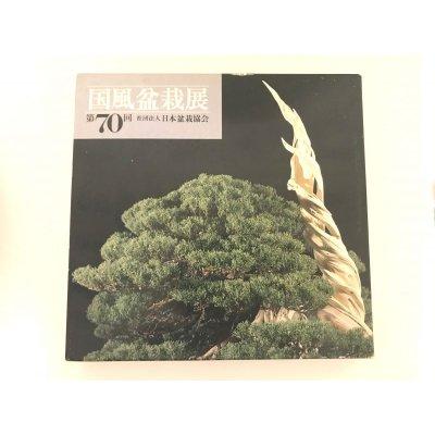 Photo1: No.KF70  Kokufu album 1996 (total 492 pages)