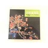No.KF75  Kokufu album 2001 (total 229 pages)