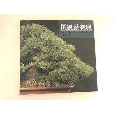 Photo1: No.KF64  Kokufu album 1990 (total 231 pages)