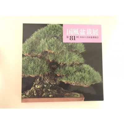 Photo1: No.KF81  Kokufu album 2007 (total 286 pages)