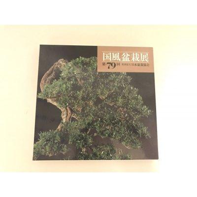 Photo1: No.KF79  Kokufu album 2005 (total 286 pages)