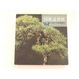 No.KF61  Kokufu album 1987 (total 231 pages)