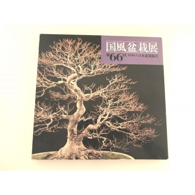 Photo1: No.KF66  Kokufu album 1992 (total 262 pages)