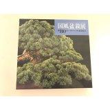 No.KF80  Kokufu album 2006 (total 507 pages)