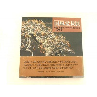 Photo1: No.KF58  Kokufu album 1984 (total 232 pages)
