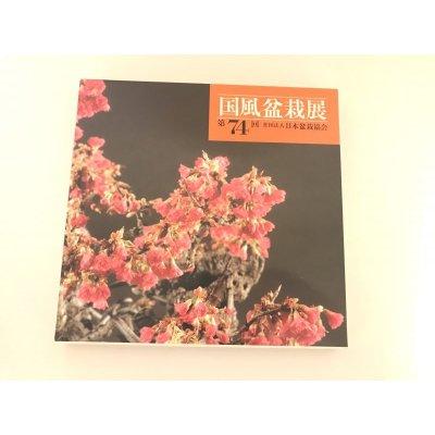 Photo1: No.KF74  Kokufu album 2000 (total 279 pages)