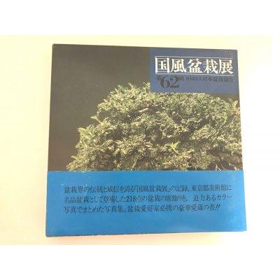 Photo1: No.KF62  Kokufu album 1988 (total 231 pages)
