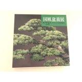 No.KF73  Kokufu album 1999 (total 279 pages)