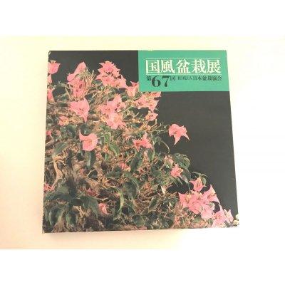 Photo1: No.KF67  Kokufu album 1993 (total 262 pages)
