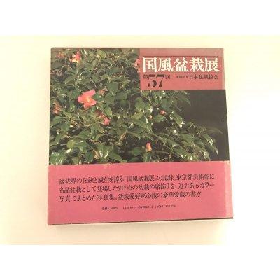 Photo1: No.KF57  Kokufu album 1983 (total 235 pages)