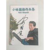 No. KK-1  Kunio Kobayashi Book