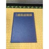 No.Ryokufu No.8  Ryokufu Bonsai ten album No.8